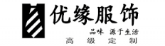 上海优缘服饰有限公司