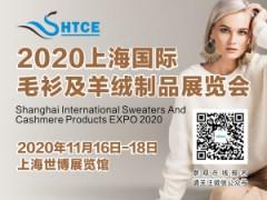2020上海国际毛衫及羊绒制品展览会