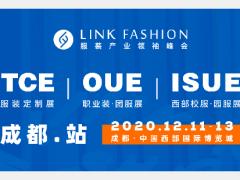 组团参观LINK FASHION服装品牌展会,尊享VIP礼遇!